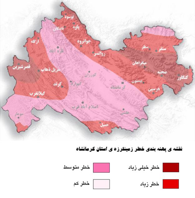 پهنه بندی خطر زمینلرزه استان کرمانشاه