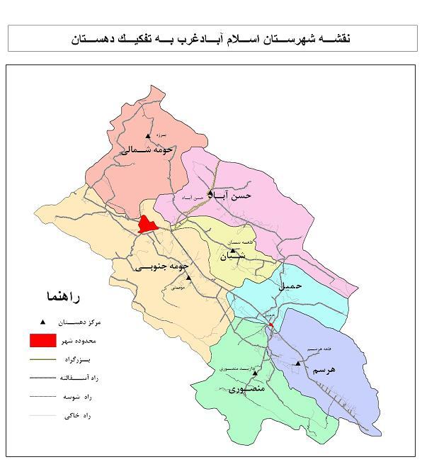 شهرستان اسلام آباد غرب