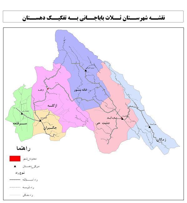 شهرستان ثلاث باباجانی