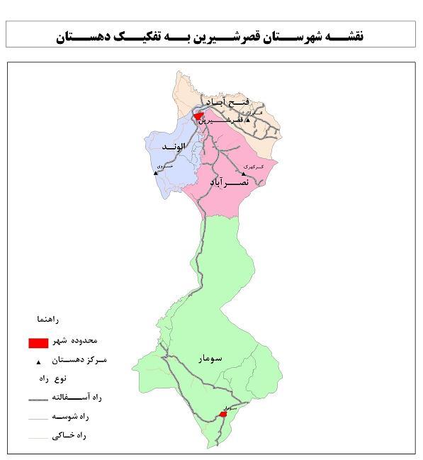 شهرستان قصرشیرین