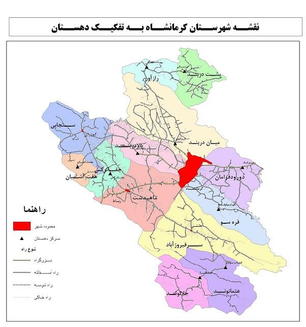 شهرستان کرمانشاه